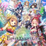 『FLOWER KNIGHT GIRL』スマートフォン版