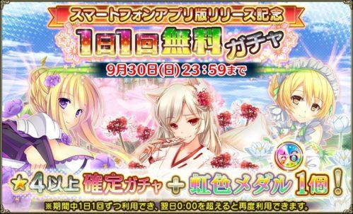 スマートフォン版リリース記念 1日1回無料ガチャ開催中!