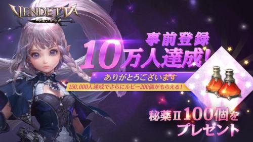 MMORPG『ヴェンデッタ』の事前登録者数が10万人を突破!