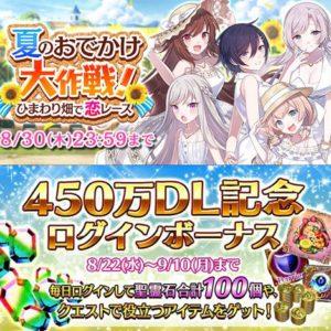 『ゴシックは魔法乙女』450万ダウンロードを記念した新イベント、記念キャンペーンや特別ガチャを開催!