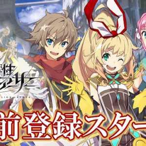 交響性ミリオンアーサー、事前登録受付開始!また東京ゲームショウ2018では配信日に関する発表を予定
