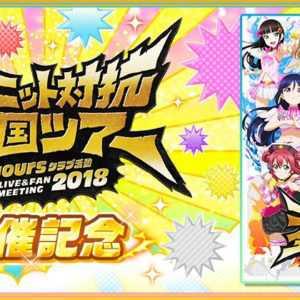 スクフェス、「Aqours クラブ活動 LIVE & FAN MEETING 2018」記念キャンペーン開催