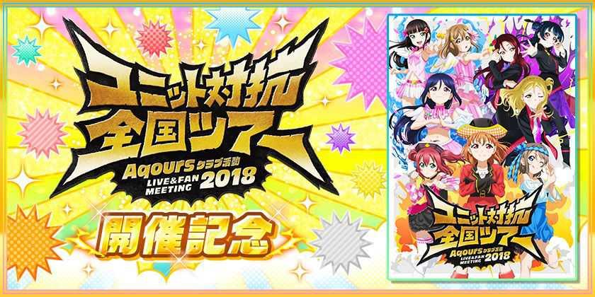 Aqours クラブ活動 LIVE & FAN MEETING 2018