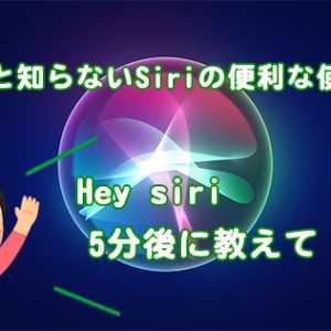 意外と知らないSiriの便利な使い方