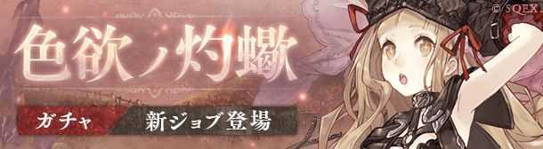 シノアリス、赤ずきんの新ジョブ「赤ずきん / 淫蠍のクレリック」が登場!