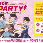 カレーハウスCoCo壱番屋が『バンドリ!』とのコラボキャンペーンを9月20日から実施!