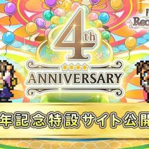 『 FFRK 』4周年イベントで「4th ANNIVERSARY MEMORY」を開催予定!