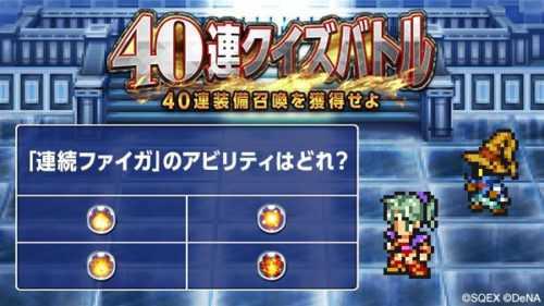 4th ANNIVERSARY 40連クイズバトル ~40連装備召喚を獲得せよ!~