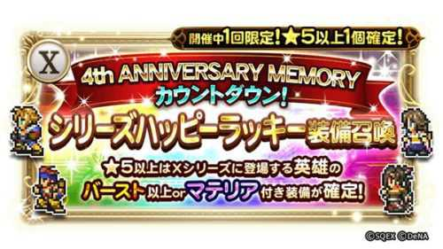 4th ANNIVERSARY MEMORYカウントダウン!シリーズハッピーラッキー装備召喚