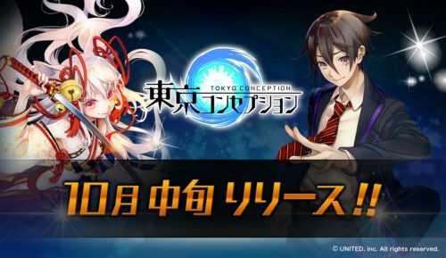 東京コンセプション、10月中旬にリリース決定!公式Twitterで開催した「妖怪大選挙」の結果も発表
