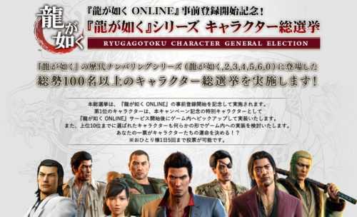 『龍が如く』シリーズ キャラクター総選挙 投票サイト