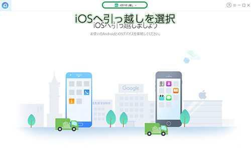 AndroidからiOSへ引っ越しも簡単に