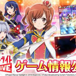 少女☆歌劇 レヴュースタァライト -Re LIVE-、バトルシステムの詳細が明らかに!