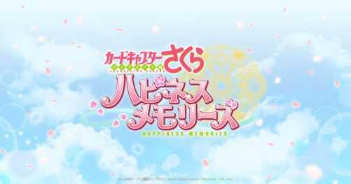 カードキャプターさくら ハピネスメモリーズ発表会で、気になるゲーム内容と坂本真綾が歌う主題歌を発表!