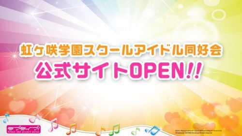 虹ヶ咲学園スクールアイドル同好会公式サイトOPEN!
