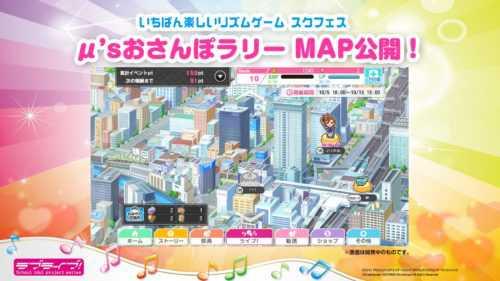 μ's初のおさんぽラリーのMAP公開!