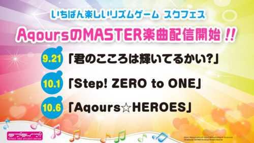 AqoursのMASTER楽曲が配信開始!