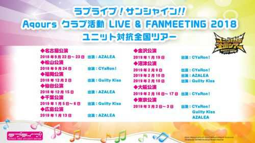 「Aqours クラブ活動 LIVE & FANMEETING 2018」開催中