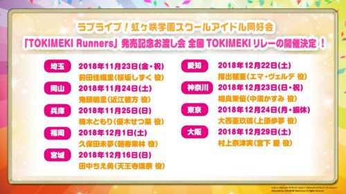 「TOKIMEKI Runners」発売記念お渡し会 全国TOKIMEKIリレー