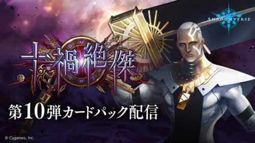 Shadowverse、第10弾カードパック「十禍絶傑(じゅっかぜっけつ)」を9月27日より提供開始!