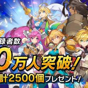 任天堂 × Cygamesから待望のアクションRPG「ドラガリアロスト」がついにリリース!
