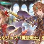 新EX II ジョブ「魔法戦士」追加!