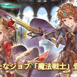 グラブル、レジェンドガチャ更新と新ジョブ「魔法戦士」が追加!