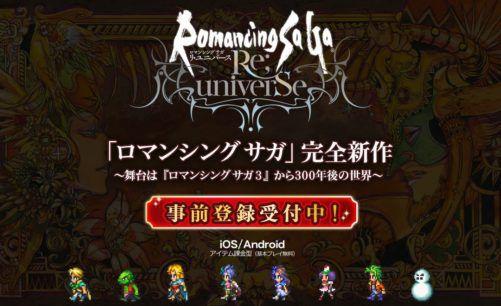 ロマサガが23年ぶりとなる完全新作ゲームアプリ 「ロマンシング サガ リ・ユニバース」の事前登録が開始!