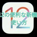iOS12の便利な新機能と使い方