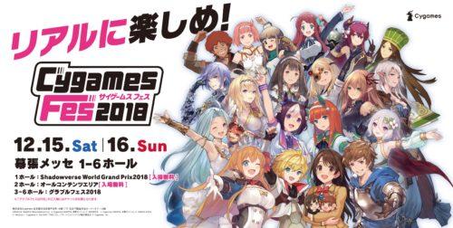 「CygamesFes2018」のイベント公式ティザーサイトが公開!「Shadowverse World Grand Prix 2018」、「グラブルフェス2018」の同時開催