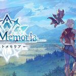 アストメモリア-Ast Memoria-、事前登録を開始!公式サイトや公式ツイッターも本日10月24日よりオープン