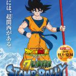 オリジナルデザイン『ドラゴンボール超 ブロリー SUPER KANSAI限定フォトブック』発売!