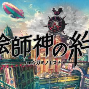 絵師神の絆、2019年に配信開始!手塚治虫作品のキャラクターたちが可憐な美少女となって登場する完全新作ゲームアプリ