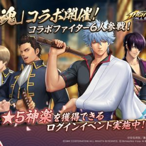 THE KING OF FIGHTERS ALLSTAR、10月12日より人気アニメ「銀魂」とのコラボイベントを開始!