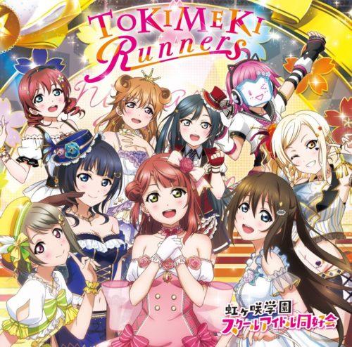 ラブライブ!スクールアイドルフェスティバル、虹ヶ咲学園スクールアイドル同好会のデビューアルバム発売を記念したキャンペーン開催!