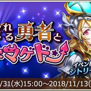 メギド72、10月31日よりイベントクエスト「怒れる勇者とプチマゲド」を開始!