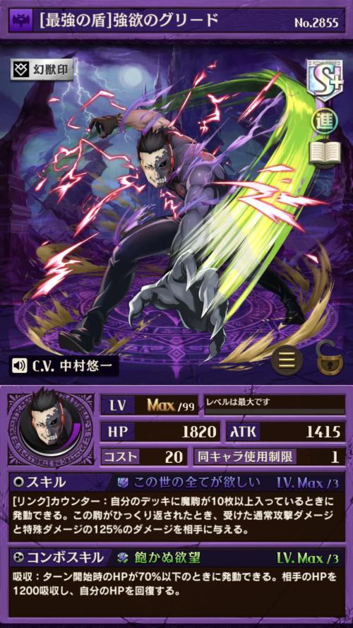 [最強の盾]強欲のグリード
