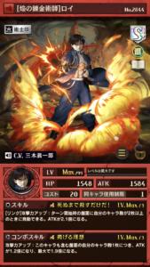 ⑤[焔の錬金術師]ロイ
