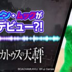 プレカトゥスの天秤のスペシャルサポーターの「ガチャピン・ムック」がTikTokで初動画を公開!