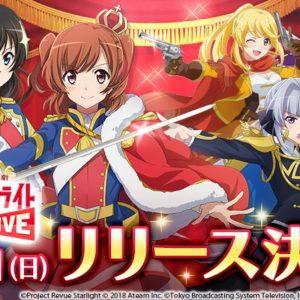 少女☆歌劇 レヴュースタァライト -Re LIVE-、10月21日(日)に配信決定!