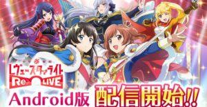 少女☆歌劇 レヴュースタァライト -Re LIVE-、Android版をGoogle Playにて配信開始!iOS版は10月28日予定