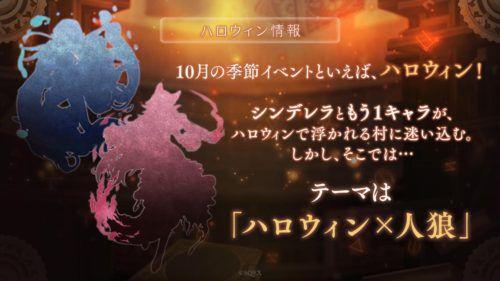 テーマは「ハロウィン×人狼!」ハロウィンイベントの開催が決定