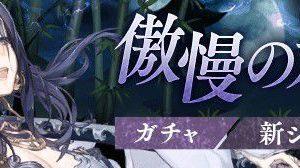 シノアリス、かぐや姫の新ジョブが登場する「傲慢の走獣ガチャ」を開始!
