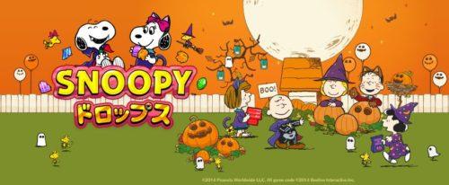 スヌーピードロップス、アイコンやゲーム内がハロウィンテーマになって新登場!