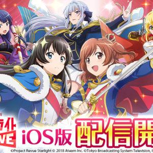 少女☆歌劇 レヴュースタァライト -Re LIVE-、iOS版がついに配信開始!リリース記念ログインボーナスも