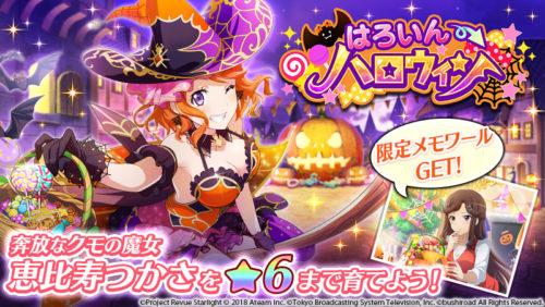 初のゲーム内イベント「はろいん→ハロウィン」を開催!