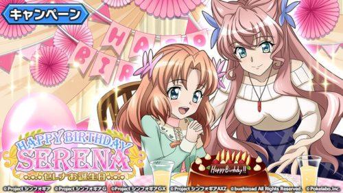 戦姫絶唱シンフォギアXD UNLIMITED、セレナ・カデンツァヴナ・イヴ誕生日記念キャンペーン本日より実施!