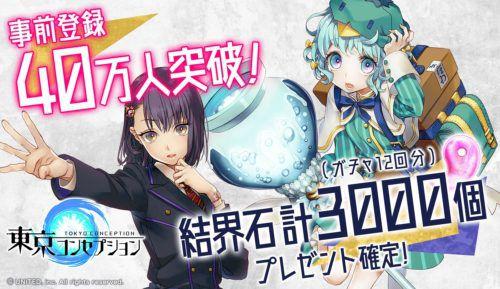 東京コンセプション、事前登録者数40万人突破で追加特典決定!