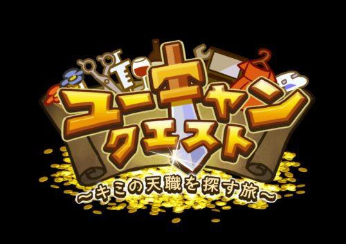 RPG職業マッチング診断『ユーキャンクエスト~キミの天職を探す旅~』をリリース!