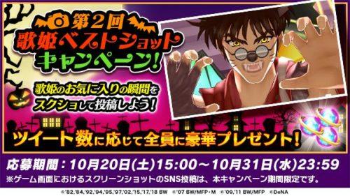第2回歌姫ベストショットキャンペーン